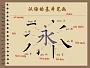 Các bước Học tiếng Trung cho người mới bắt đầu